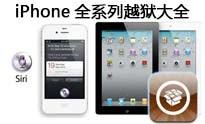 iphone越狱专题站