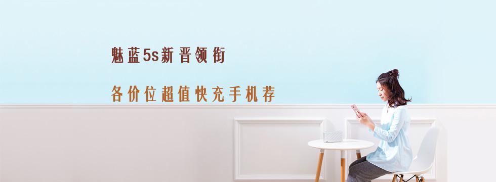 魅蓝5s新晋领衔 各价位超值快充手机荐