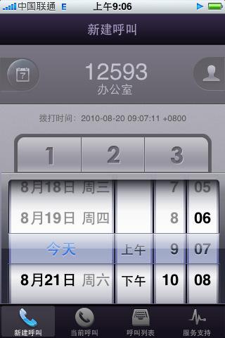 【未接来电提醒助手下载_官方下载】苹果版-手机中国
