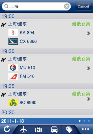 【抓航班 - 香港国际机场下载