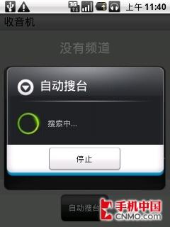 华为U8100手机功能界面第8张