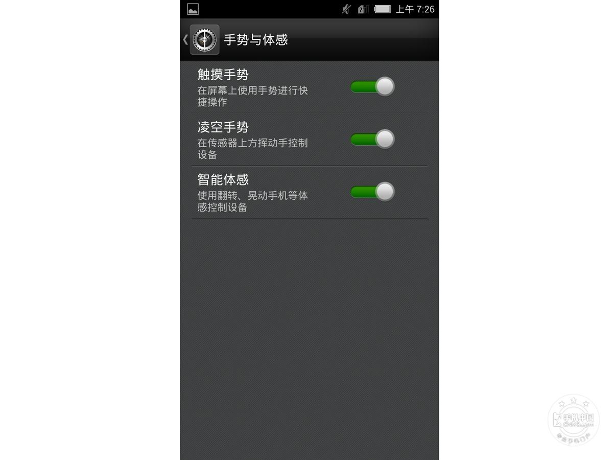努比亚Z5SLTE手机功能界面第6张