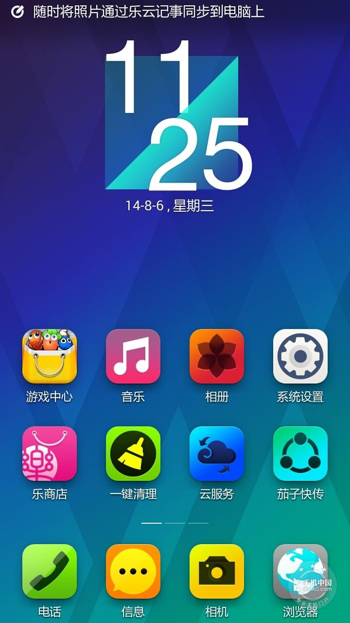 联想黄金斗士A8(移动4G版)手机功能界面第3张