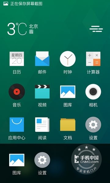 魅族MX4 Pro(64GB)