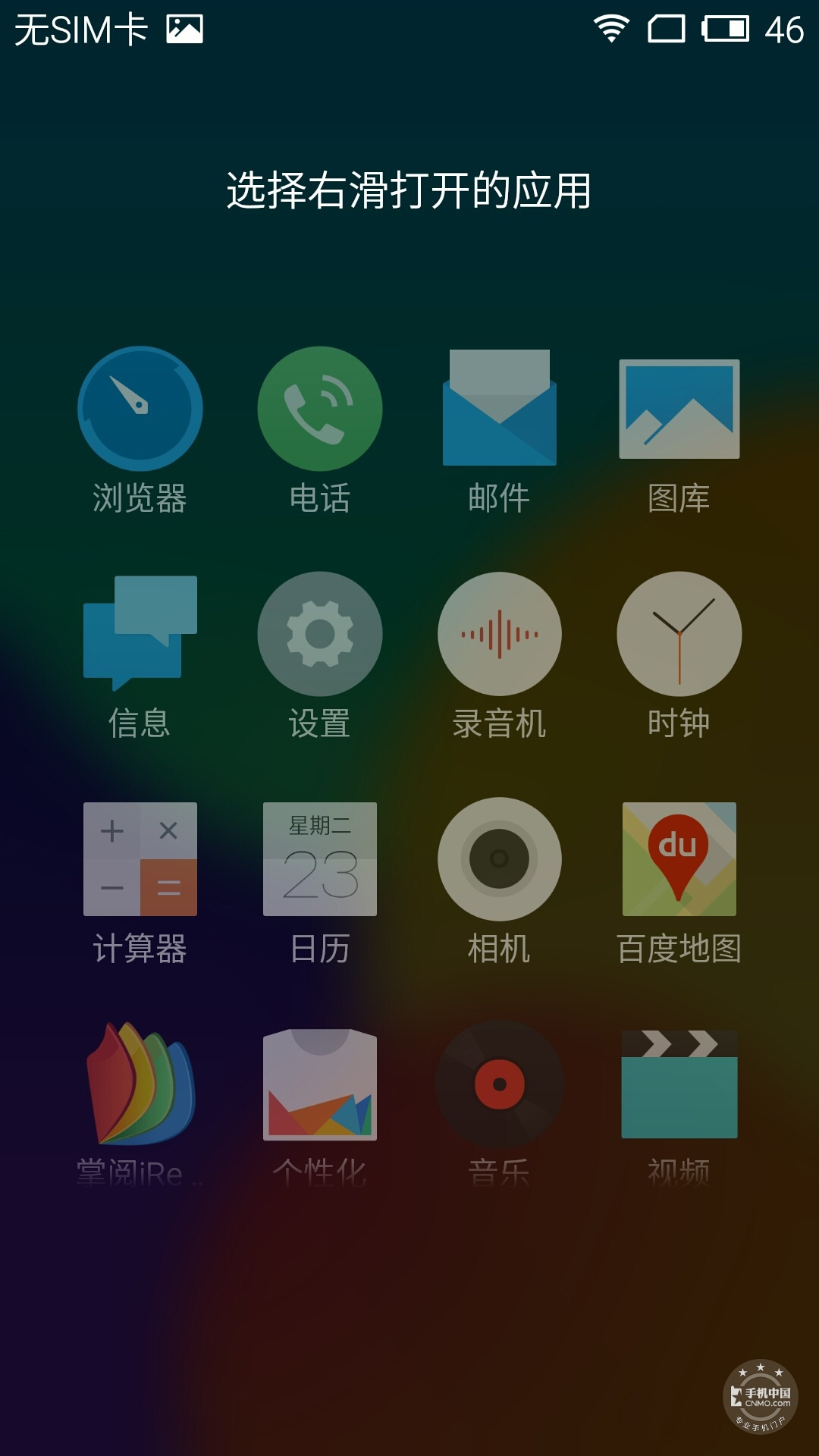 魅蓝note(移动4G/16GB)手机功能界面第1张