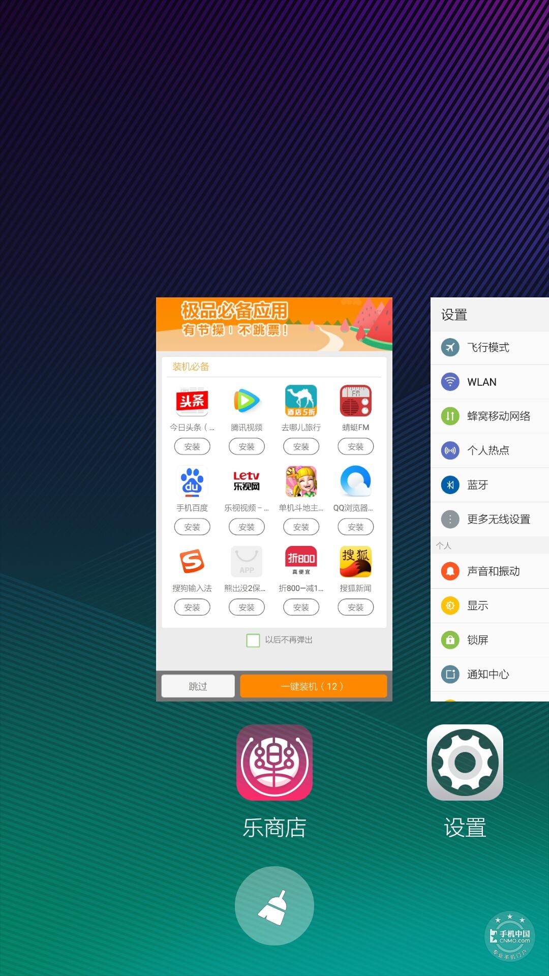 联想乐檬K3Note(标准版)手机功能界面第7张