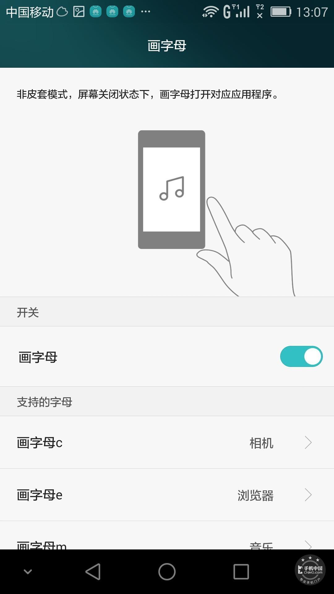 荣耀6Plus(移动4G)手机功能界面第8张