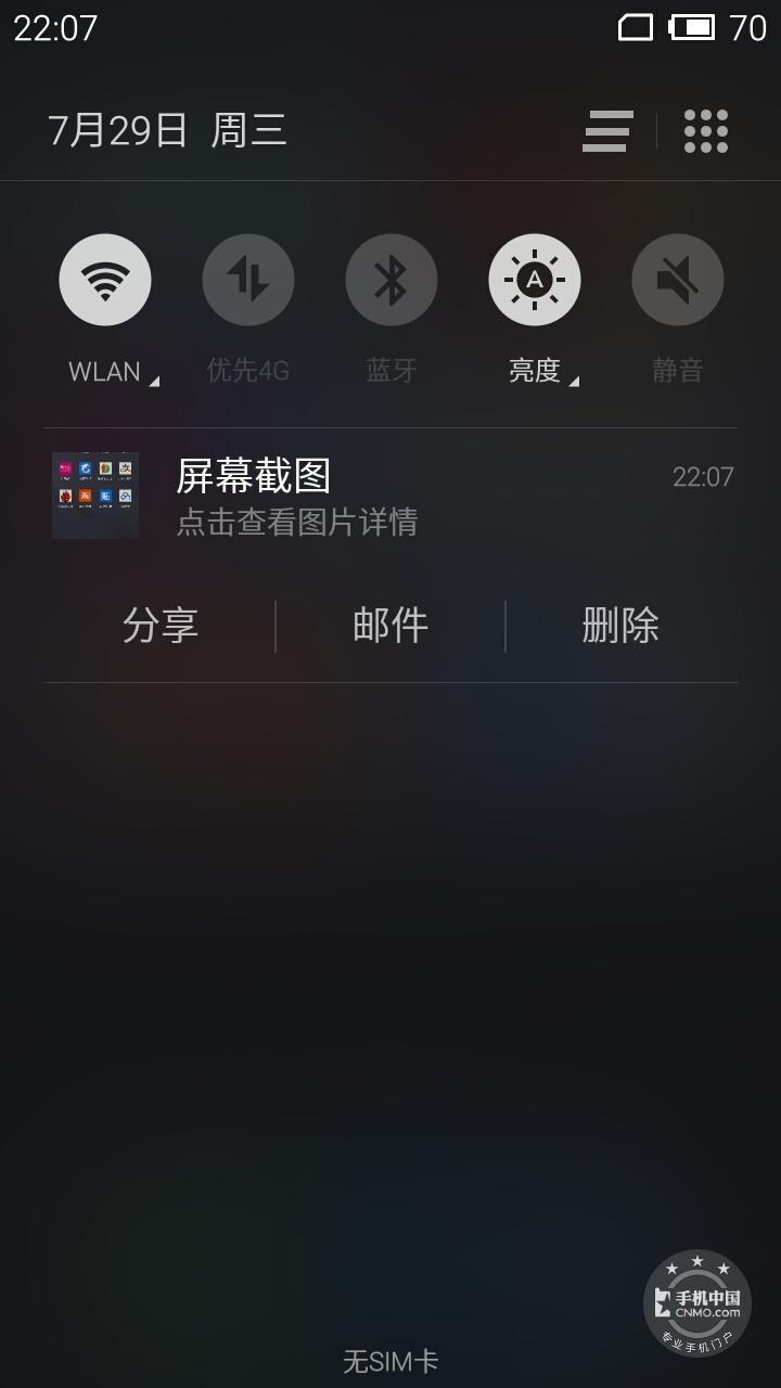 魅蓝2(公开版)手机功能界面第6张