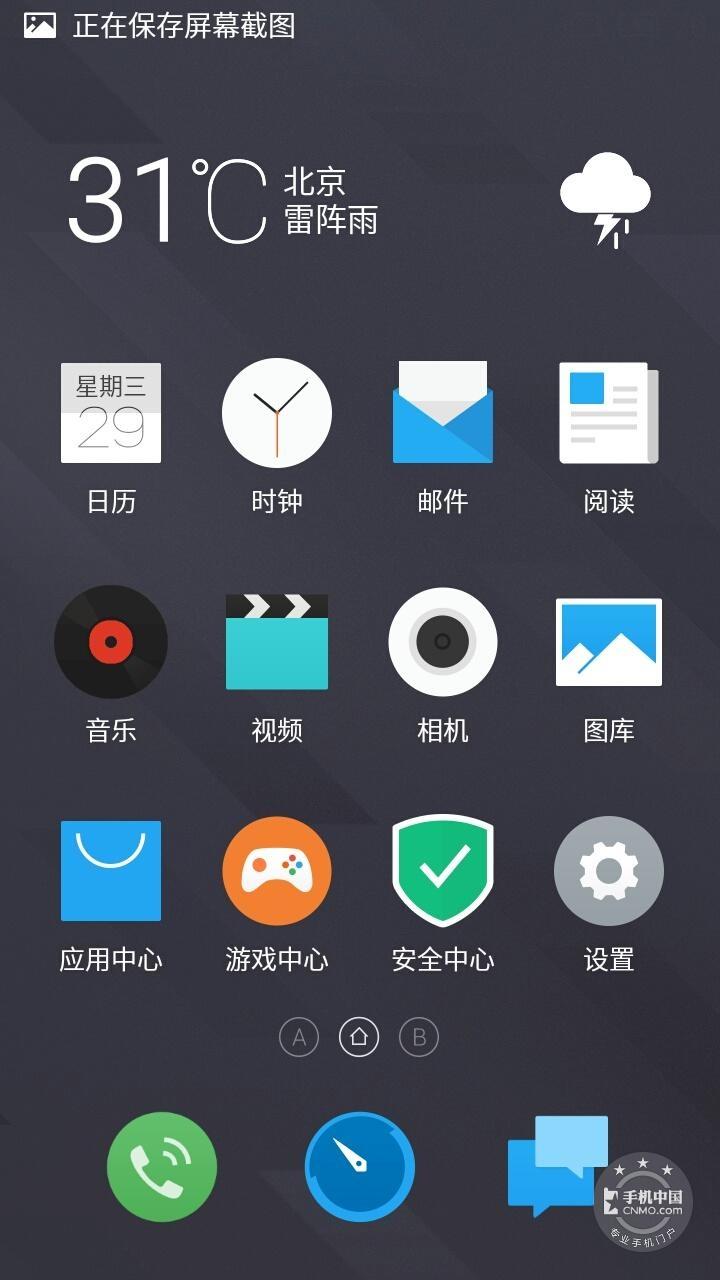 魅蓝2(公开版)手机功能界面第3张