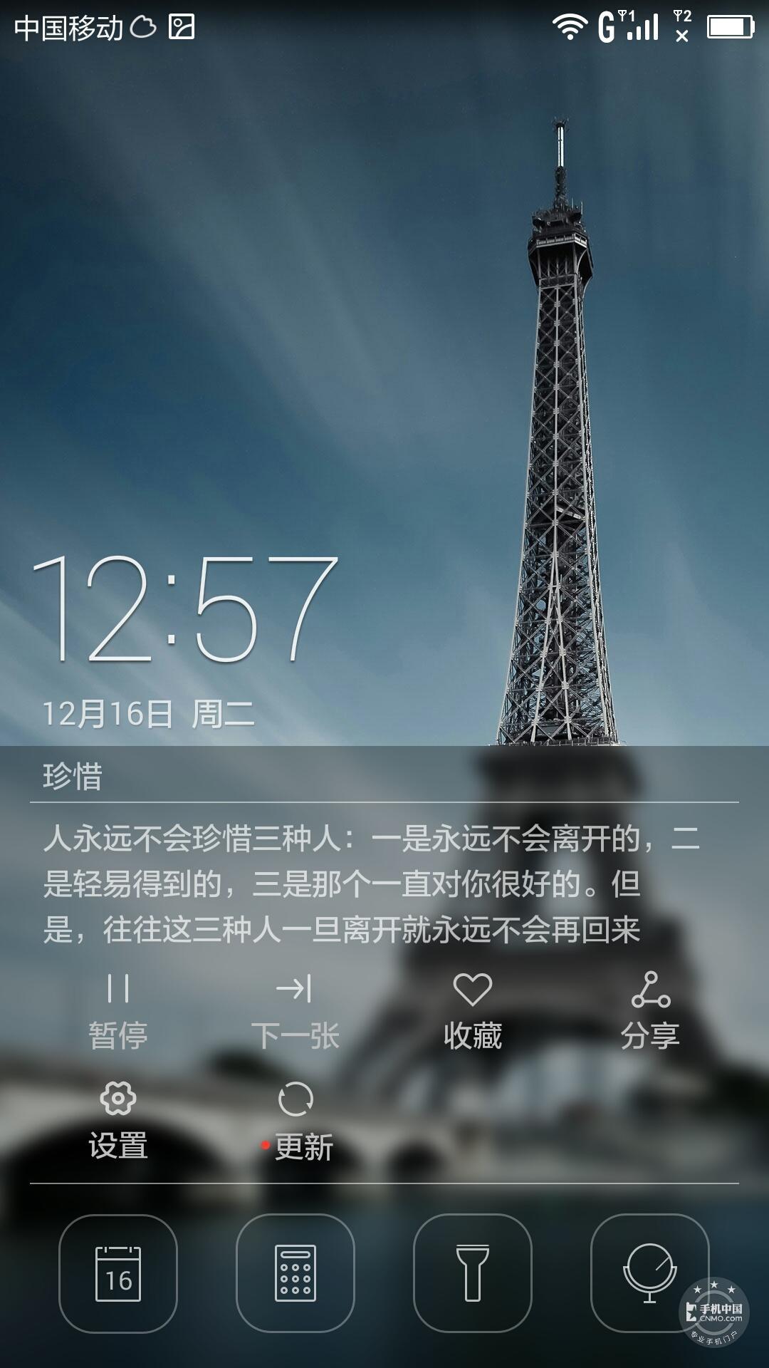荣耀6Plus(移动4G)手机功能界面第2张