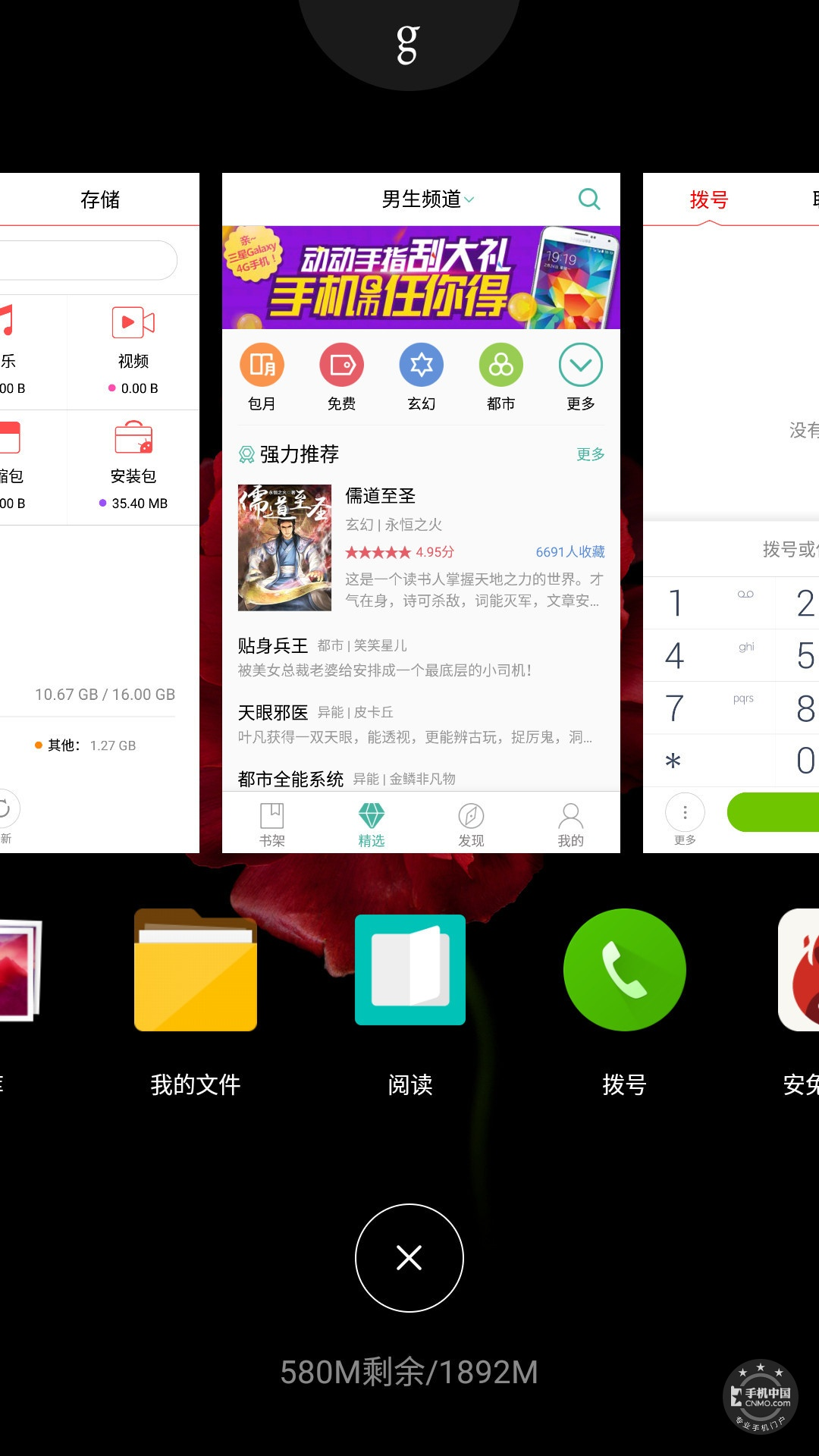 努比亚Z9mini手机功能界面第6张