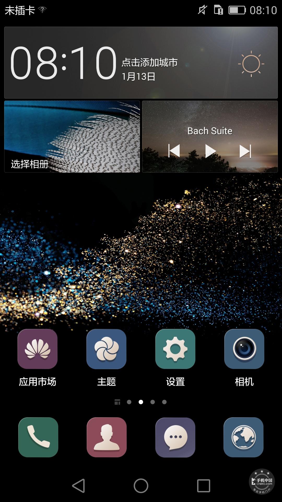华为P8(双4G高配版)手机功能界面第1张