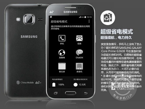三星g3608手机官方图片