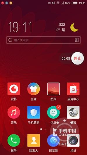 努比亚Z11mini手机功能界面第2张