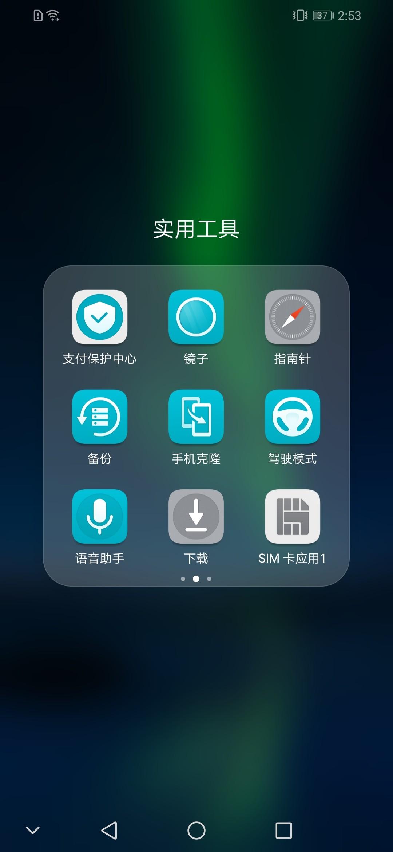 荣耀8X(6+128GB)手机功能界面第8张