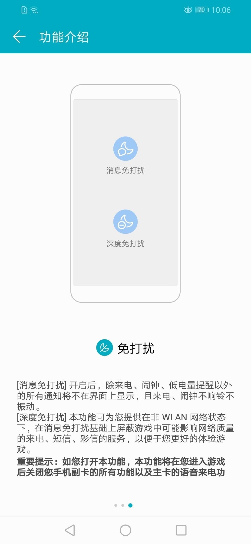荣耀8X(4+64GB)手机功能界面第3张