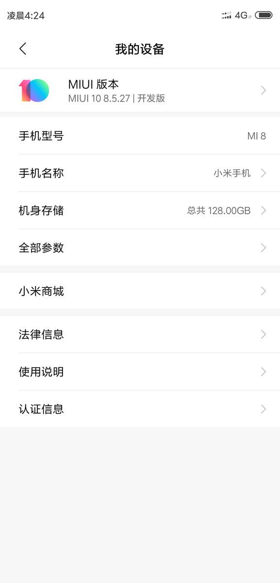小米8(8+128GB)手机功能界面第8张
