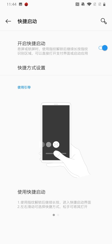 一加手机7(12+256GB)手机功能界面第8张