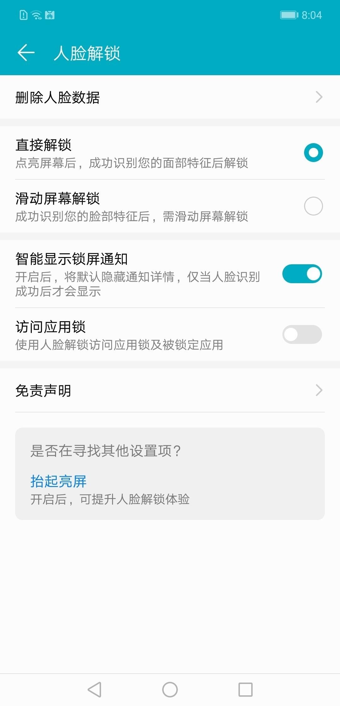 荣耀8XMax(4+128GB)手机功能界面第6张
