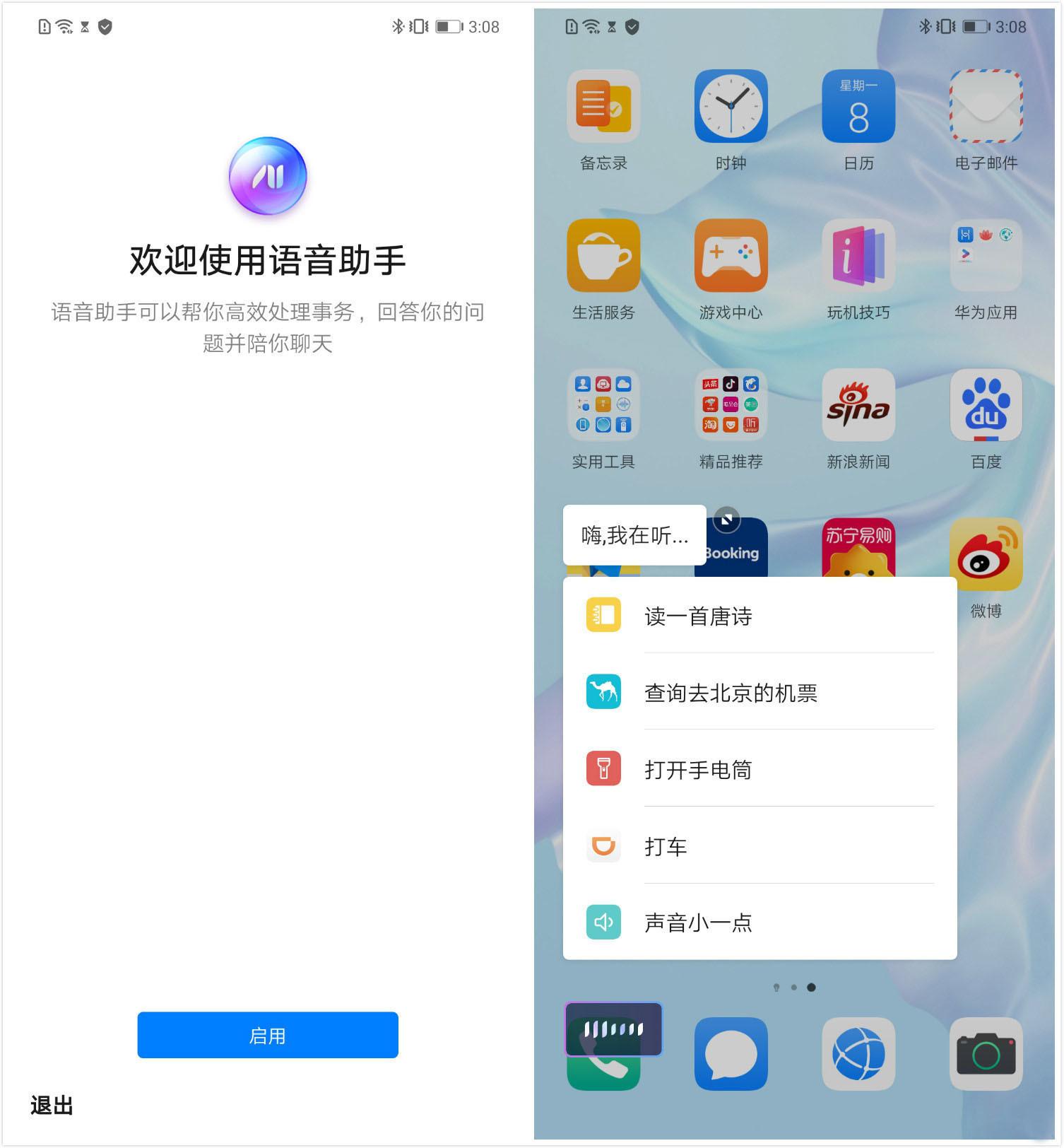 华为P30(8+64GB)手机功能界面第2张