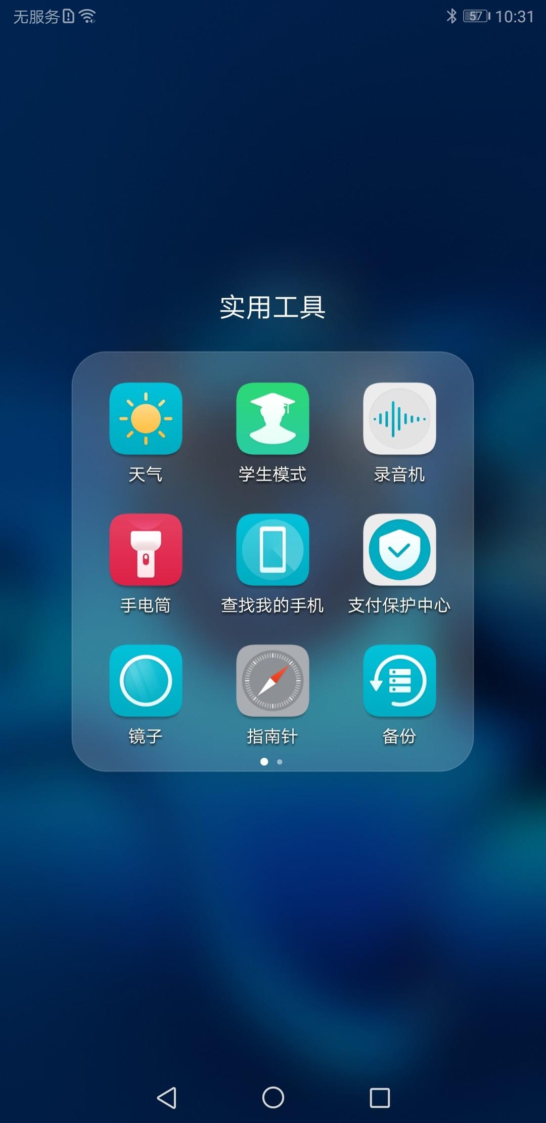 荣耀Note10(8+128GB)手机功能界面第5张