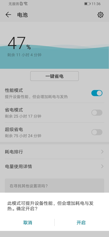 荣耀Magic2(8+128GB)手机功能界面第5张
