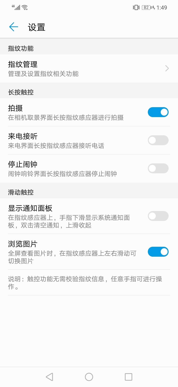 华为nova3(128GB)手机功能界面第8张