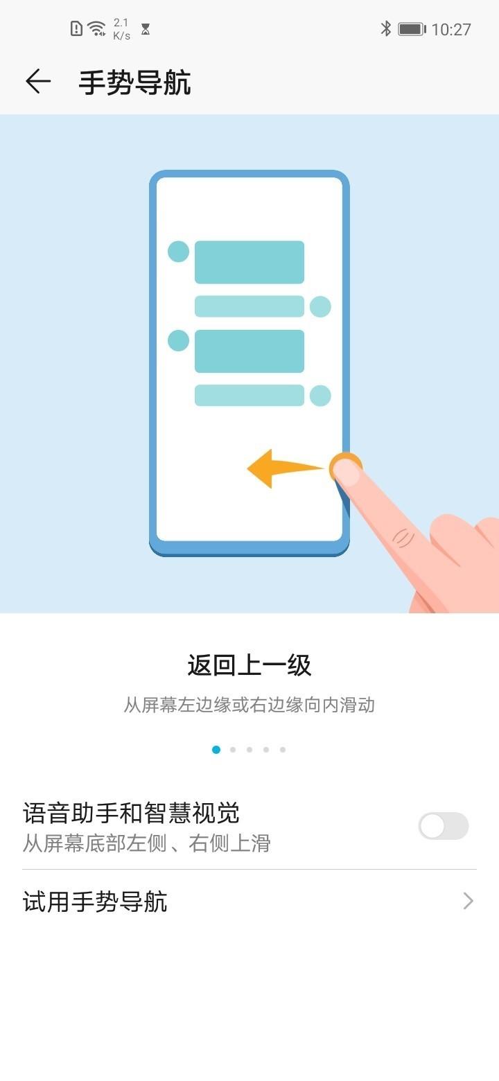 荣耀Play3(4+64GB)手机功能界面第1张