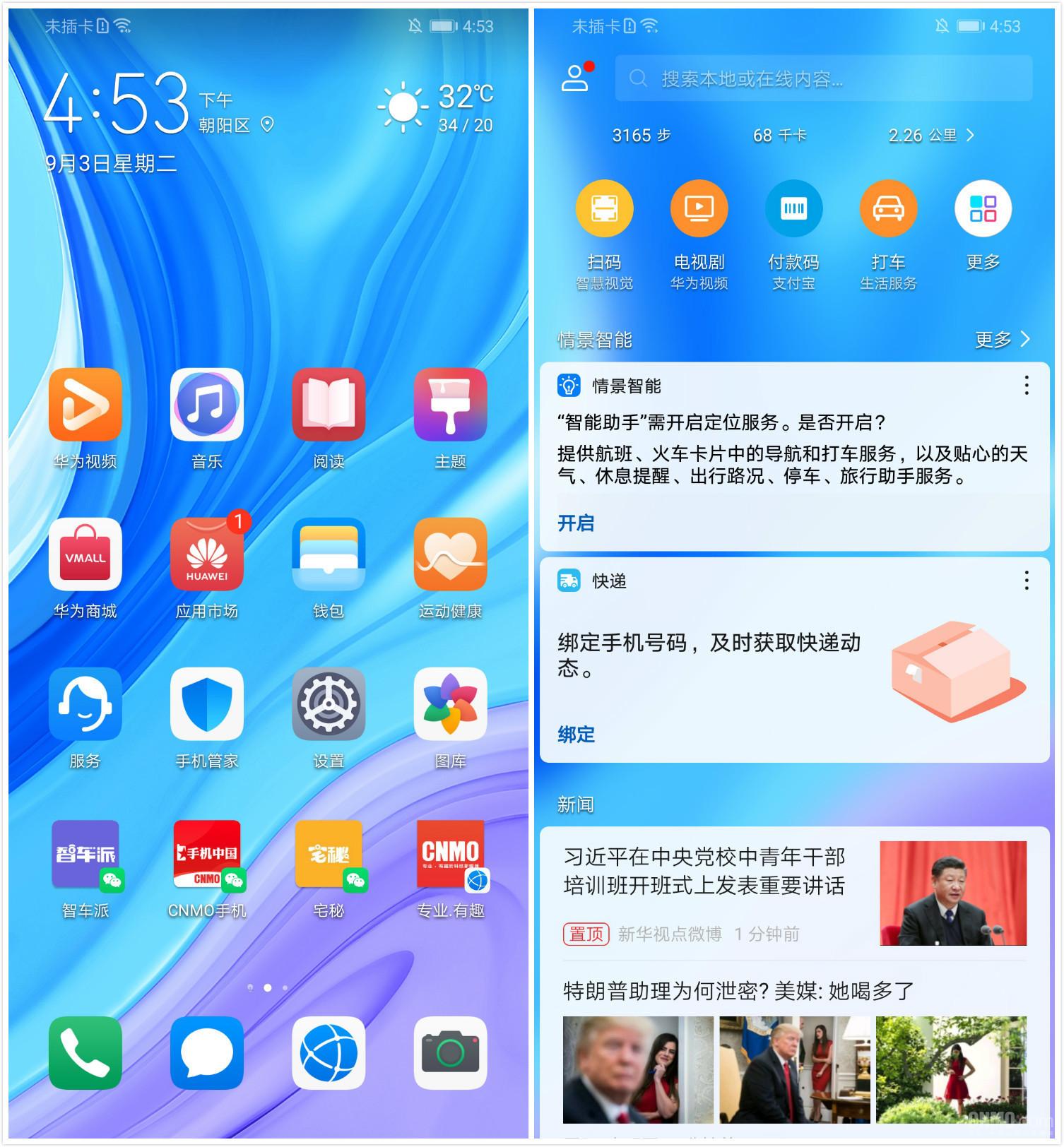 华为畅享10Plus(6+128GB)手机功能界面第1张