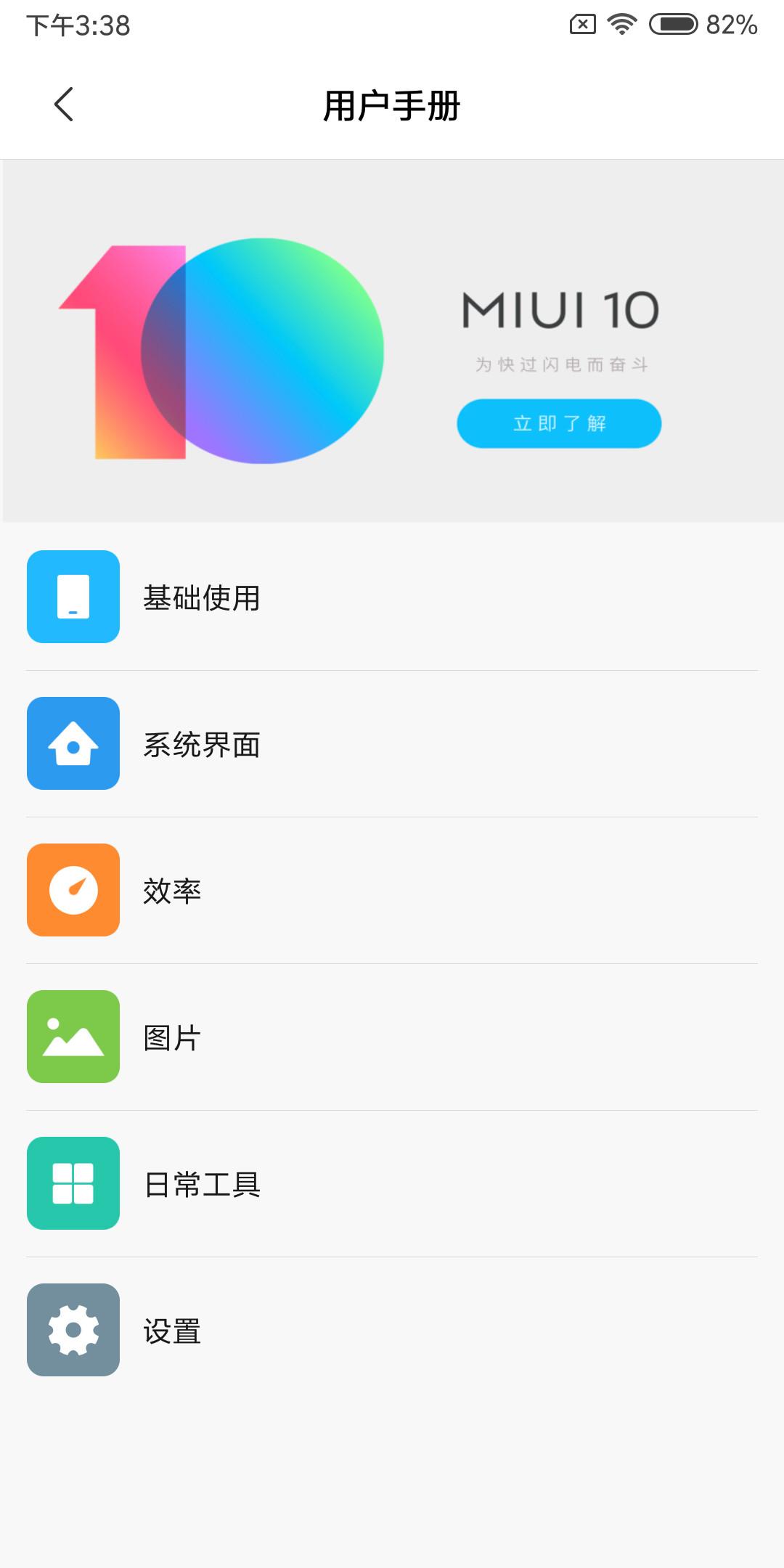 小米Max3(64GB)手机功能界面第5张