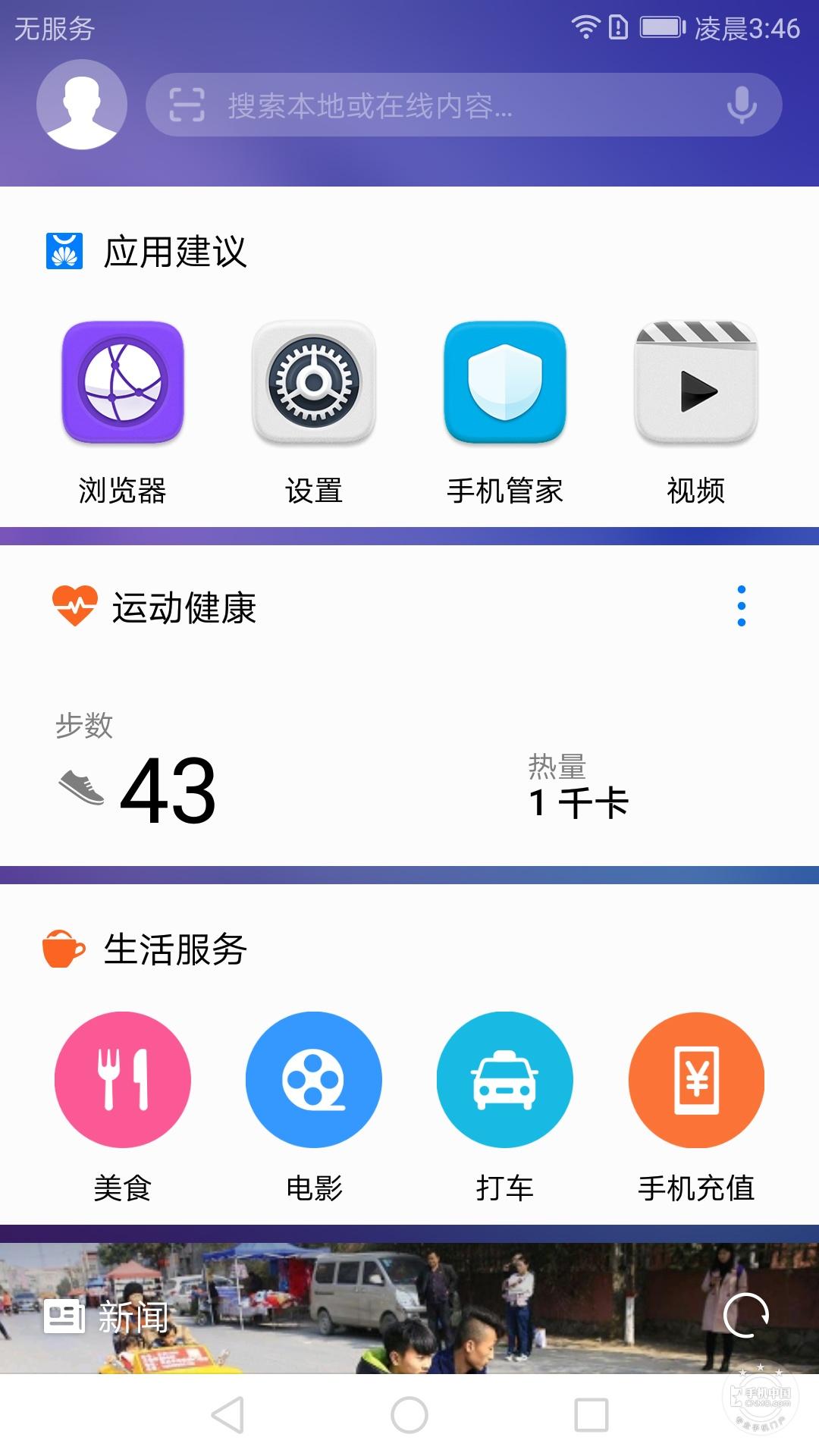 荣耀8青春版(尊享版)手机功能界面第3张