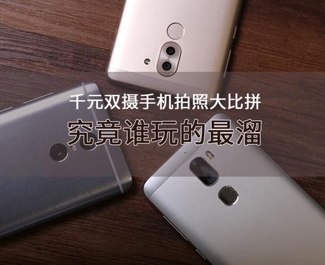 千元双摄手机拍照比拼