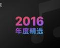 Apple Music最佳歌曲