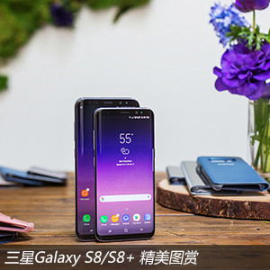 三星S8全面屏手机图赏