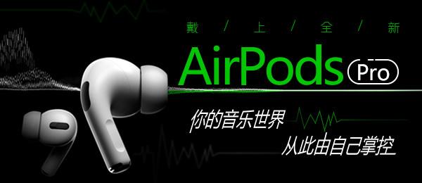 戴上全新AirPods Pro:你的音乐世界 从此由自己掌控