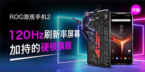 120Hz刷新率 硬核旗舰ROG游戏手机2
