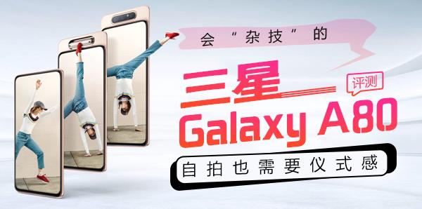 """會""""雜技""""的三星Galaxy A80評測:自拍也需要儀式感"""