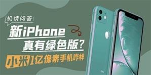 机情问答:新款iPhone真的有绿色版?