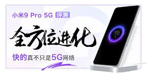 小米9 Pro 5G:全方位进化 快的不只5G