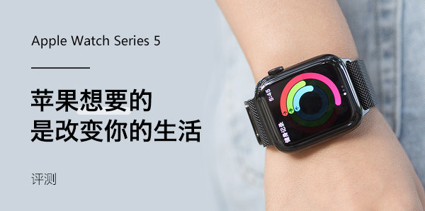 Apple Watch Series 5ÆÀ²â:Æ»¹ûÏëÒªµÄ ÊǸıäÄãµÄÉú»î