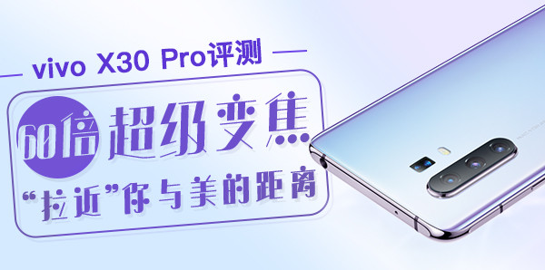 "vivo X30 Pro评测:60倍超级变焦""拉近""你与美的距离"