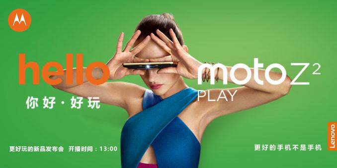 Moto Z2 Play发布会