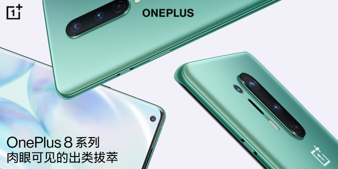 OnePlus 8 系列新品发布会