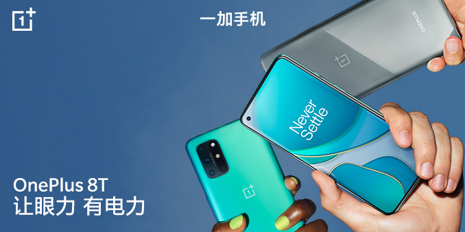 OnePlus 8T �眼力 有�力