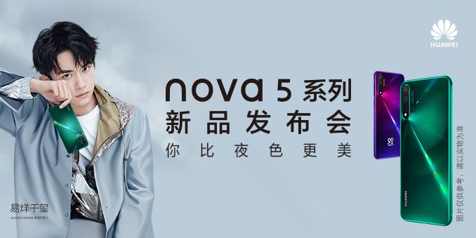 华为nova5系列新品发布会