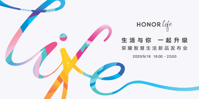 HONOR life荣耀智慧生活新品发■布会