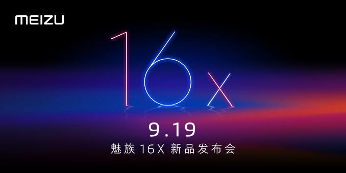 魅族16X新品发布会