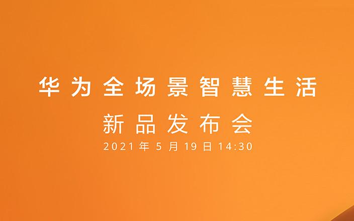 2021年華為全場景智慧生活新品發布會