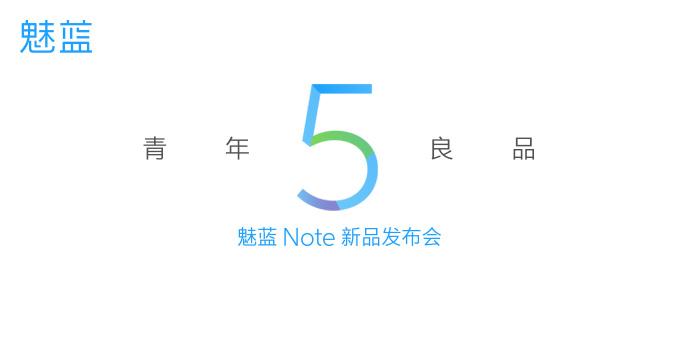 魅蓝Note5新品发布会