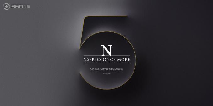 360手机N5发布会